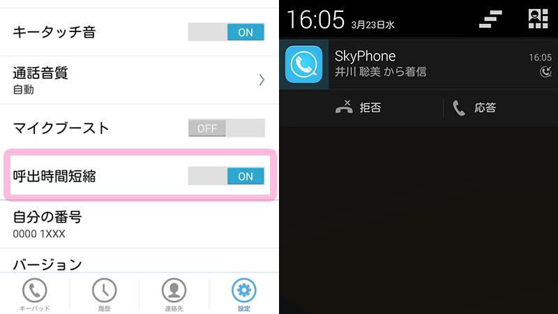 無料通話アプリ SkyPhoneのリリース情報やメンテナンスのお知らせなど。【 Android 】バージョン1.4.0をリリースしました【追記あり】