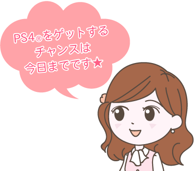 risa_ps4 今日まで